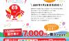 【2017年7月5日(水)、お得なカーニバルクーポン発売!】