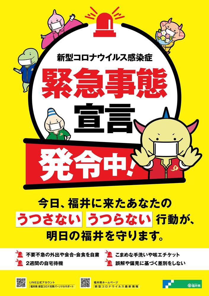 県 者 最新 福井 コロナ 感染