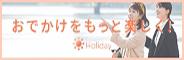 Holiday [ホリデー] | 休日のおでかけならHoliday